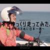 濱田岳主演「日本をゆっくり走ってみたよ」風景も楽しめるムービー!Amazonオリジナル