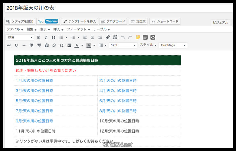 TinyMCE templatesで関連記事の情報を一気に変更追記する!テンプレートプラグインの活用
