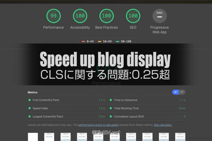 CLSに関する問題:0.25超の対処!写真ブログ表示スピード改善!より快適に高点数に!