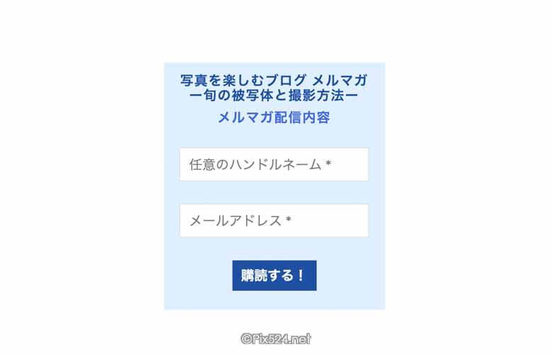 MailPoet3登録ボタンとパスワード記事関連のカスタマイズ!会員記事風のメルマガサービス