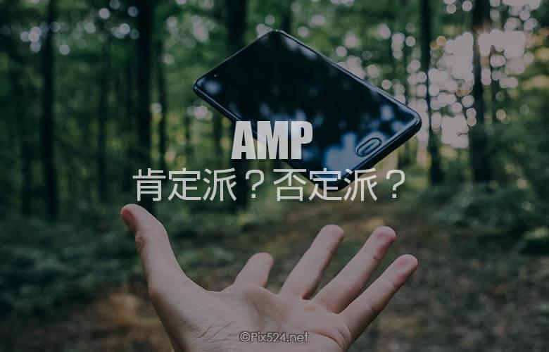 AMPを推奨する人!AMPに否定的な人!違いを見て決めた対応化!Luxeritasなら問題なし
