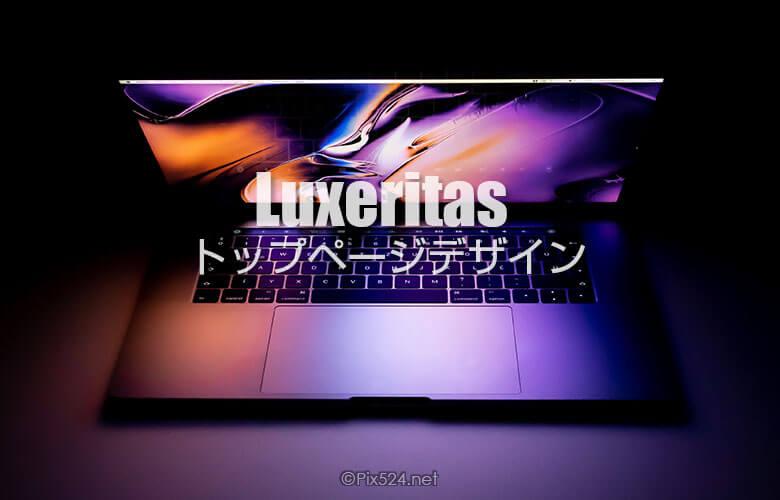 Luxeritasのトップページを固定ページでオシャレにカスタマイズ!画像のfloatデザイン