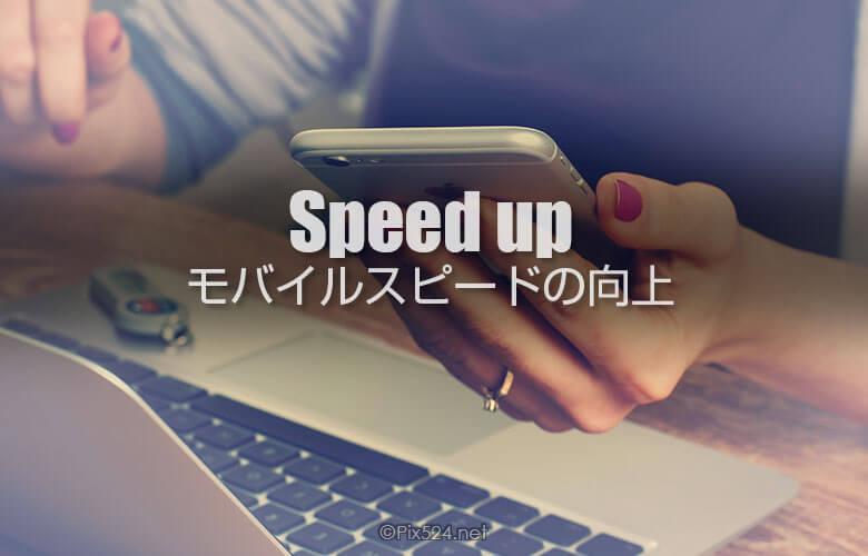 モバイル表示スピード!モバイルテストとPageSpeed Insights違い!対応と結果