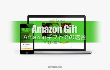 Amazonギフトで送金する方法!webの小額送金で制作料を受送金!フリーランス料受送金