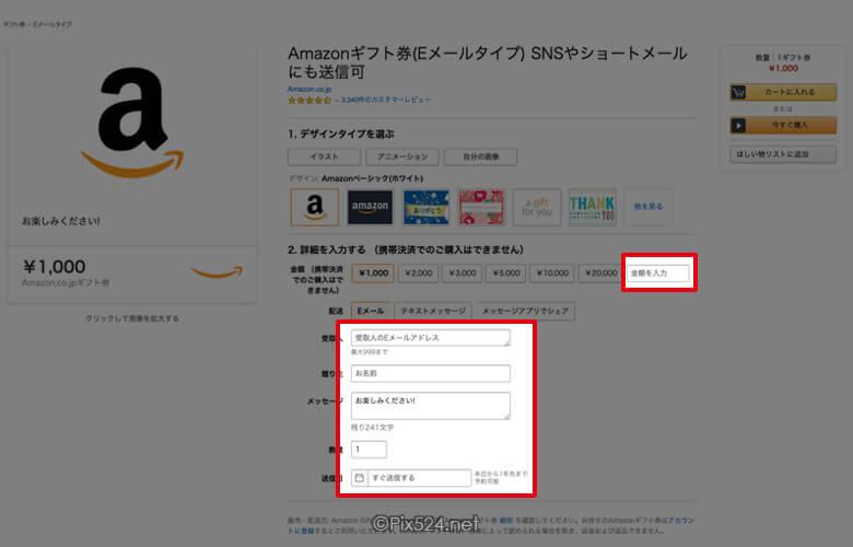 Amazonギフト券の送金方法!webの小額送金で制作料の受送金!フリーランス料の決済に
