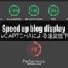 reCAPTCHA表示で記事の表示スピードが急激低下!Contact Form 7!傾向と対策