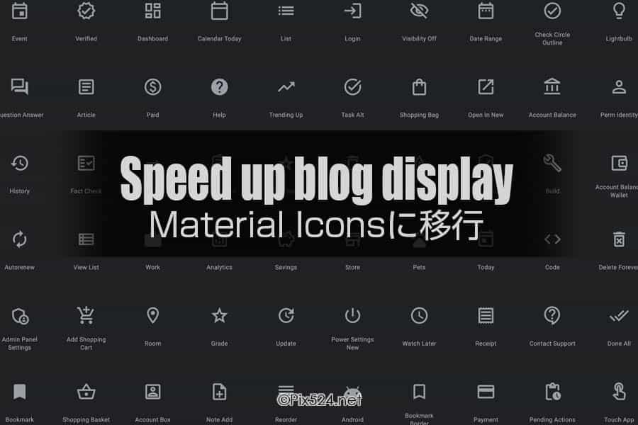 ブログのアイコンをGoogle Material Iconsに全移行で早くなる?Font Awesomeから卒業!