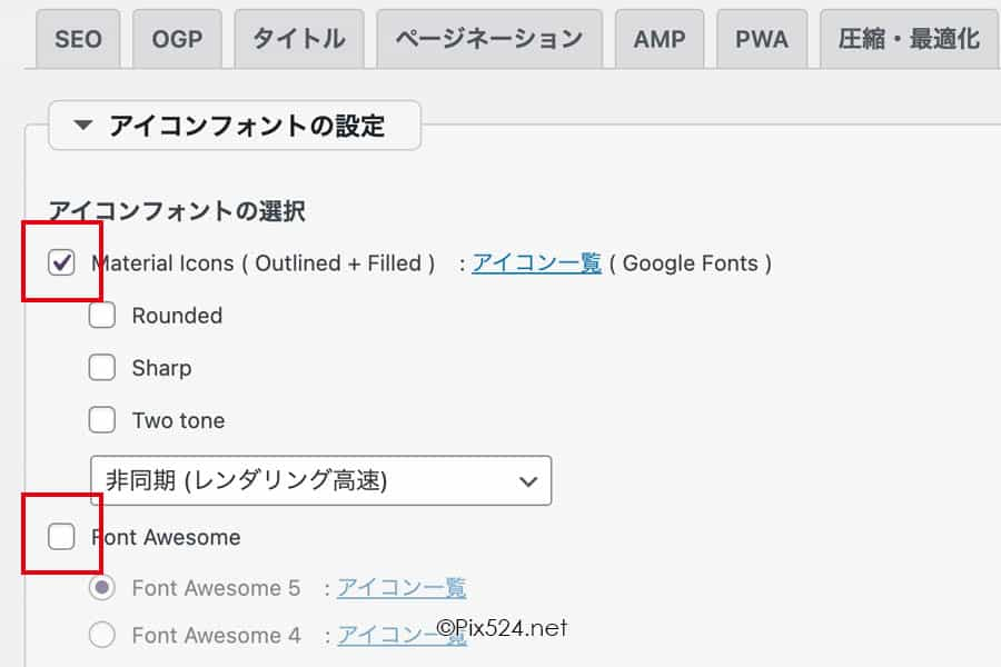 Google Material Iconsは表示スピードが早くなる?利点と欠点!Font Awesomeから卒業!