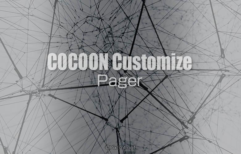 wordpressテーマcocoonのページネーションの四角を円に変更!ブログデザインに合わせる