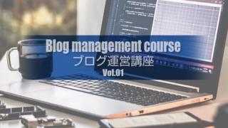 Wordpressブログ運営講座Vol.01!集客術とブログ制作ノウハウ!ブログ運営の基本