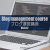 WordPressブログ運営講座Vol.02!サーバーとWPの効果的な設定!相性を見極めた各種設定