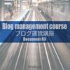 WordPressブログ運営講座資料Vol.03!下層ページも高速表示!様々な設定案と小技集!