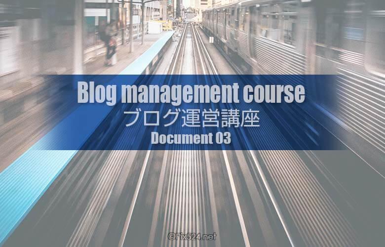 WordPressブログ運営講座資料Vol.03!記事を高速表示する方法!様々な設定案と小技集!