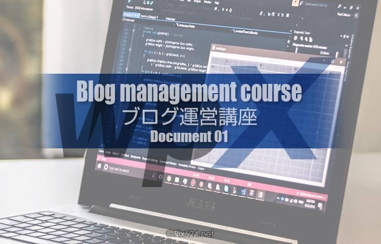 WordPressブログ運営講座資料Vol.01!wpXレンタルサーバー!利用の概要と機能設定