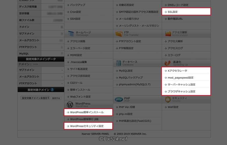 WordPressブログ運営講座資料Vol.02!Xserverレンタルサーバー!利用の概要と機能設定