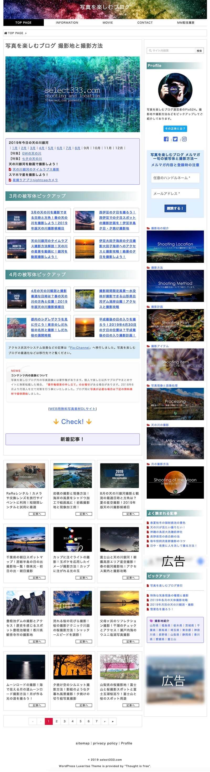 Luxeritasテーマトップページ例!固定ページ風新着記事一覧!固定ページの一覧表示風に